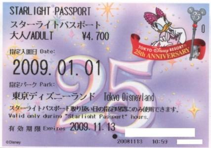 スターライトパスポート