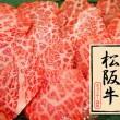 松阪牛景品