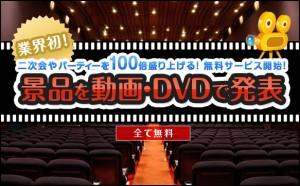 景品DVD発表