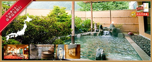 選べる温泉旅行