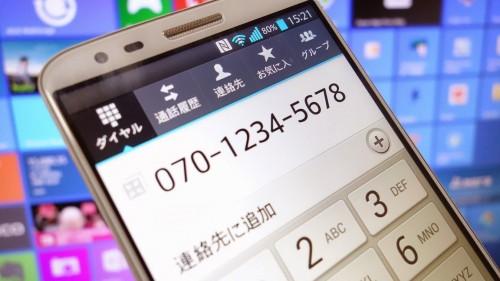 携帯番号チェックアウト