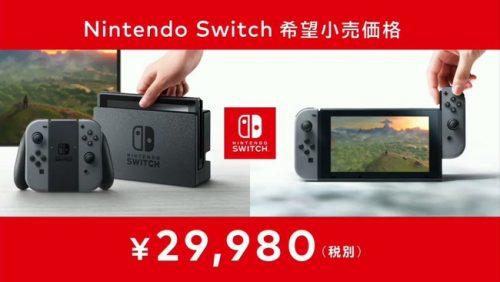 ニンテンドースイッチ29,980円