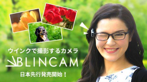 BLINCAM