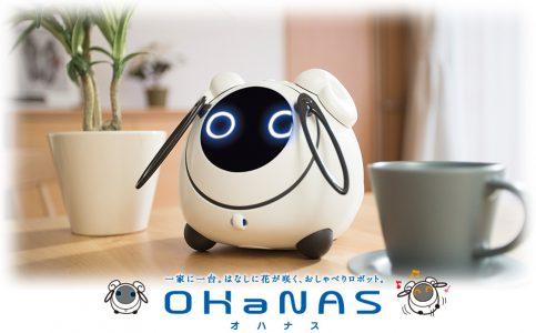 オムニボット オハナス
