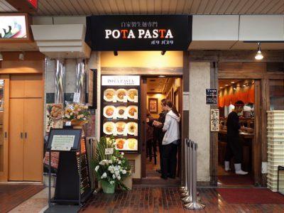 渋谷で二次会ができる会場 ポタパスタ1