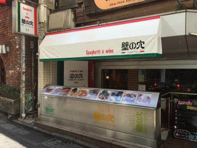 渋谷二次会会場 壁の穴