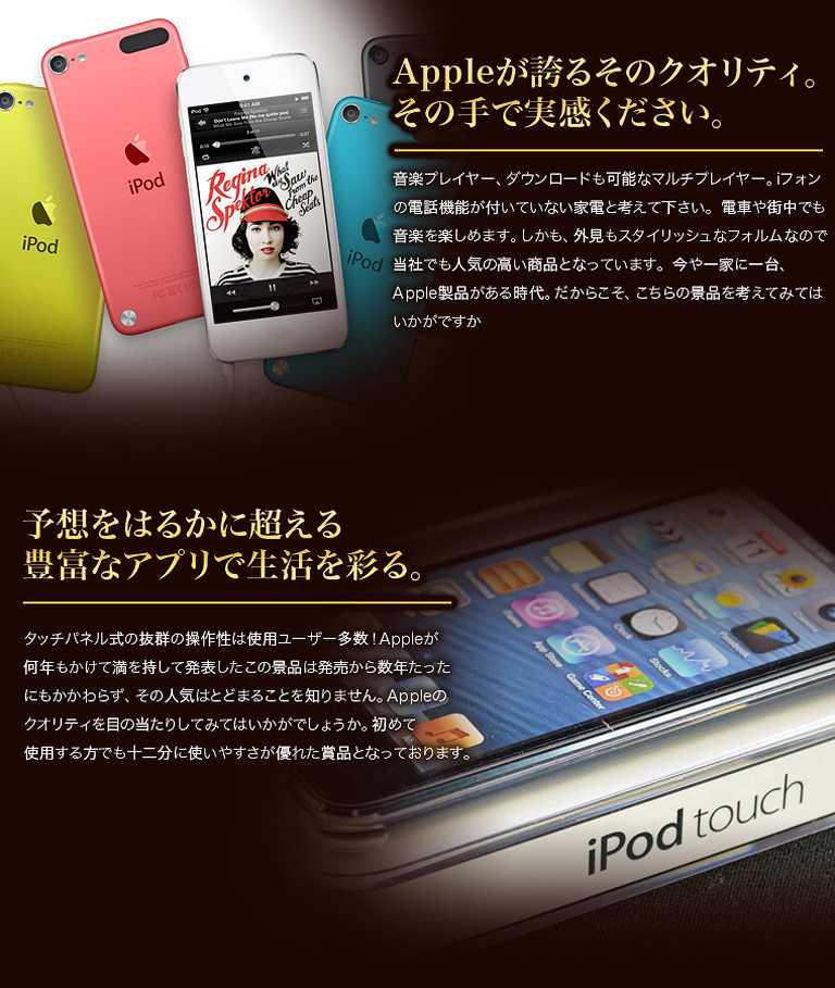 ipodtouchの魅力ポイント
