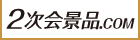 二次会景品com